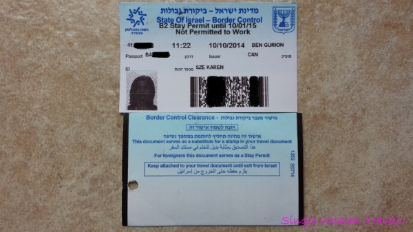 2014 Israeli Border Entry Permit Document