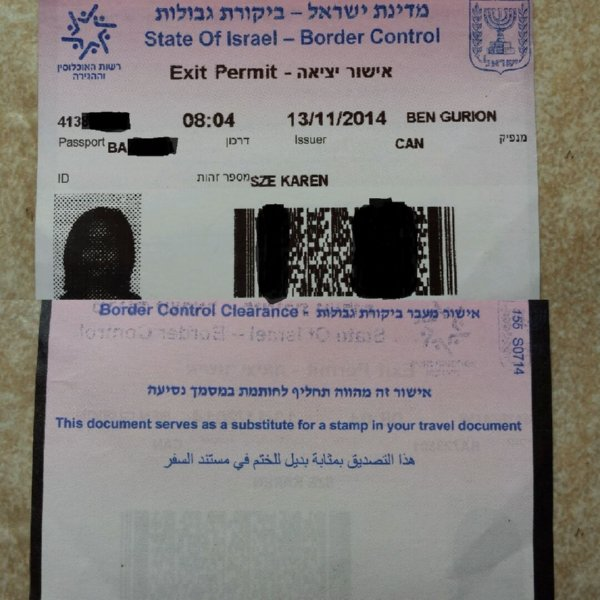2014 Israeli Border Exit Permit Document issued at Ben Gurion airport